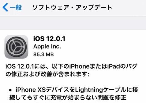 iOS12.0.1リリース画面