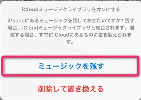 この iphone では icloud ミュージック ライブラリ が 有効 に なっ て いる ため