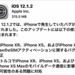 ios_update_for_12.1.2