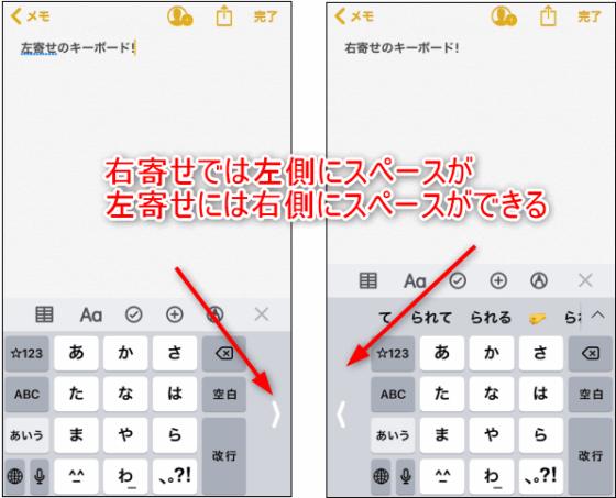 右寄せと左寄せのキーボード