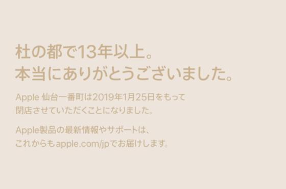 AppleStore仙台閉店のお知らせ