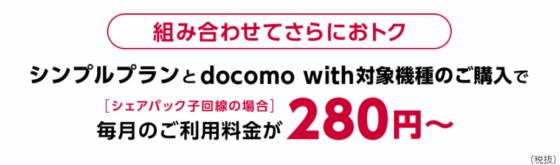 「docomo with 」子回線なら280円で利用可能