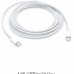 USB-C充電ケーブル(2m)
