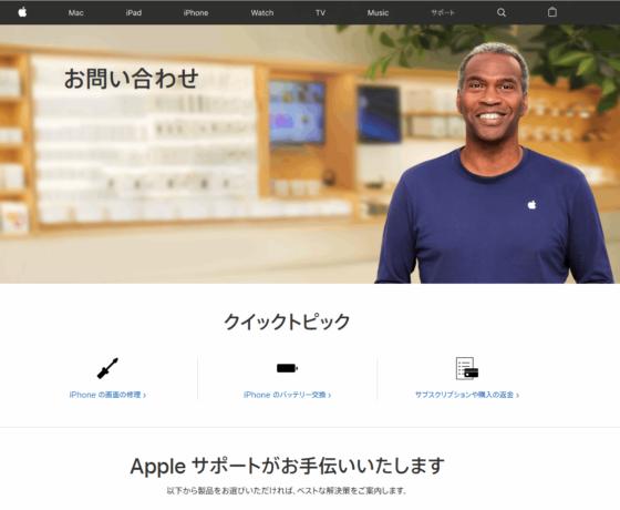 アップルお問い合わせサイトハードコピー
