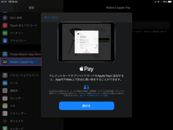 ipad walletとapple pay画面