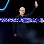 wwdc2019開催される