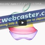macwebcaster.com(2019
