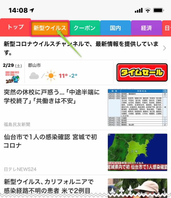 SmartNews新型ウィルスタブ
