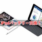 iPadバッテリー交換