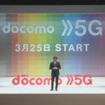 ドコモ、5Gサービス発表会