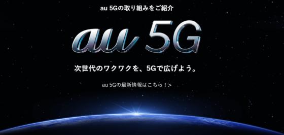 au_5g_service_banner