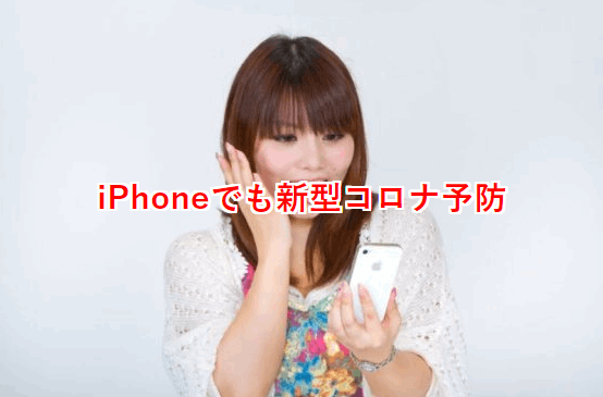 iphoneで新型コロナウィルスを防ぐバナー
