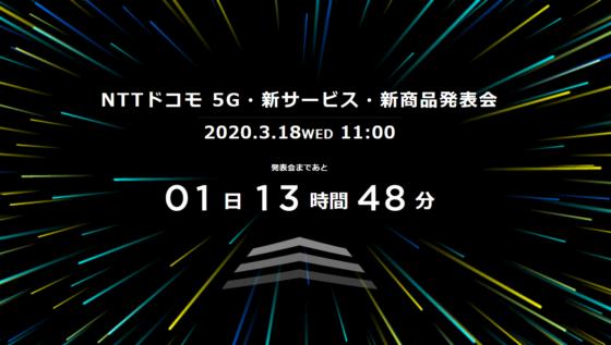 ドコモ5G発表会開催バナー