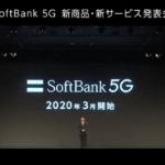 ソフトバンク5G、3月27日開始バナー