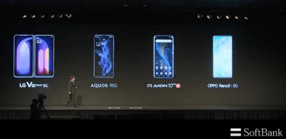 5G対応機種4種