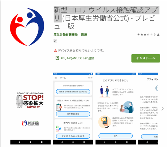 新型コロナウィルス接触確認アプリ(Google Play)