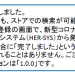 新型コロナアプリリリース文(厚生労働省)