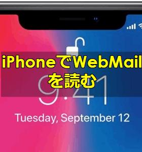 iPhoneにWeibmailを設定する記事のバナー