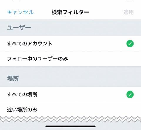 フィルターボタンによる検索フィルターオプション画面