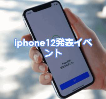 iphone12_発表イベントの予想バナー