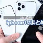 iphoneまとめバナー