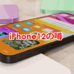 アクセサリーなしのiPhone12の噂