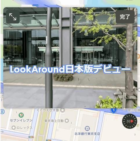 LookAroundバナー
