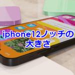 iphone12ノッチバナー