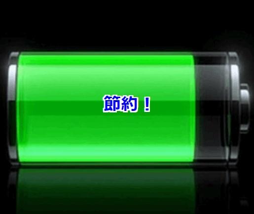 バッテリー節約バナー