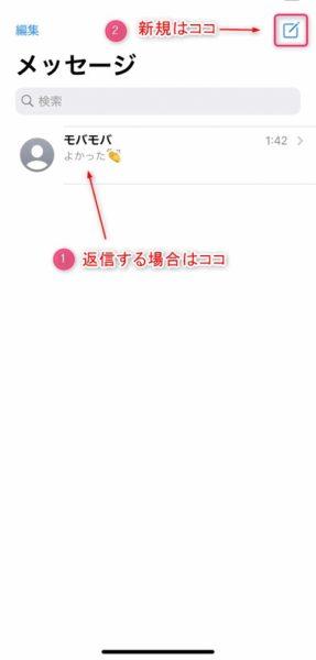 メッセージアプリ起動直後の画面