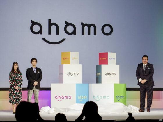 新料金プラン「ahamo」発表