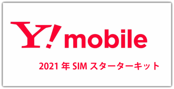 ワイモバイルSIMスターターキットご契約キャンペーン画像